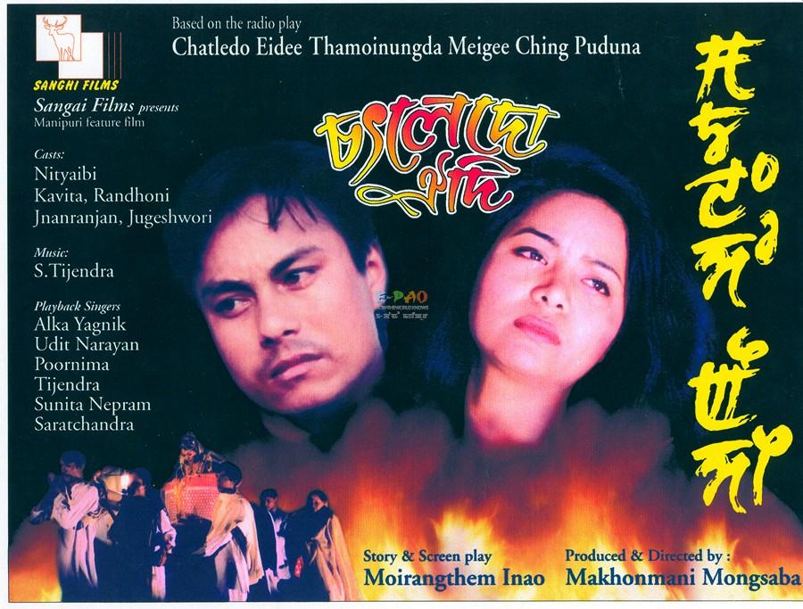 'Chatledo Eidi' - Manipuri Movie :: eRang Classic