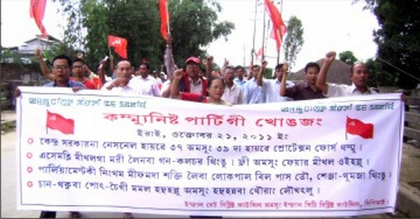 A rally being taken out at an Imphal West district area to highlight various demands